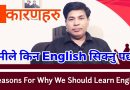 5 Reasons For Why We Should Learn English ! By Learning English Art YouTube ChannelSpeak English