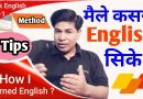 Speak English Part-1 II 7 Methods To Learn English Fluently – Best Way [In Nepali]