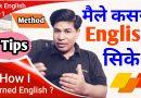 Speak English Part-1 II 7 Methods To Learn English Fluently – Best Way [In Nepali]