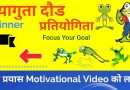 Frogs 🐸🐸🐸🐸 Race Competition – A Motivational Video – Focus Your Goal [in Nepali]