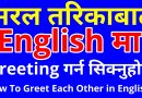 How To Greet Each Other in English – Learn English in Easy Steps – by Learning English Art