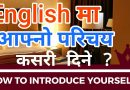 How To Introduce Yourself – Start Your English Learning Journey From Your Introduction-Learn English
