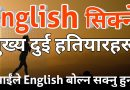 How To Speak English Fluently – Two Main Tools Which Help You To Learn English Easily & Faster