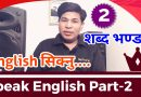Speak English Part-2, Vocabulary Building – Sentences Structures [In Nepali]