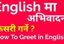 How To Greet Each Other in English ? Learn English Step by Step [In Nepali]