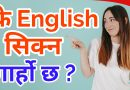 How To Learn English Easily Faster || Two Main Basic Components To Speak English [in Nepali]