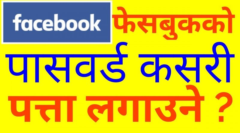 how to find the facebook password in computer