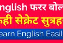 Secret Tricks To Learn English in Easy Steps || Speak English With Confidence [In Nepali]