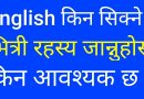 Why it is Important To Learn English Language  What are The Reasons  [In Nepali]