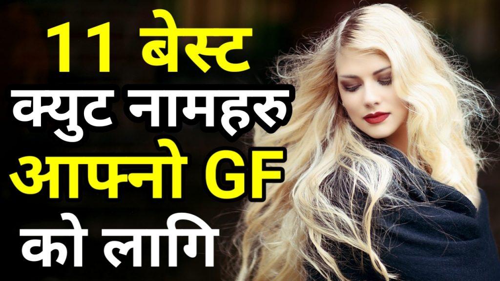 À¤—र À¤² À¤« À¤° À¤¨ À¤¡à¤² À¤ˆ À¤¬ À¤² À¤‰à¤¨ À¤†à¤•à¤° À¤·à¤• À¤¨ À¤®à¤¹à¤° 11 Best Cute Names For Your Gf Girlfriend In Nepali Onic Computer