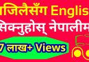 [Nepali] How To Learn English Easily, Totally New Approach, Speak English, Android App Review #01