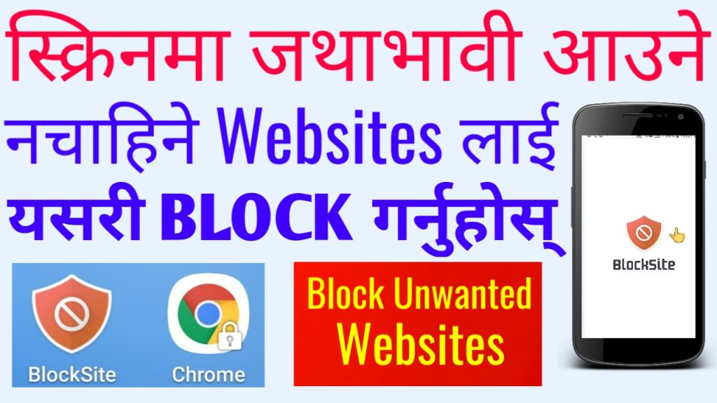 In Nepali] How To BLOCK Unwanted Websites Displayed On