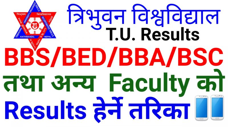 How To Check TU Results, BBS/BBA/BED/BSC & Many More…in Nepali