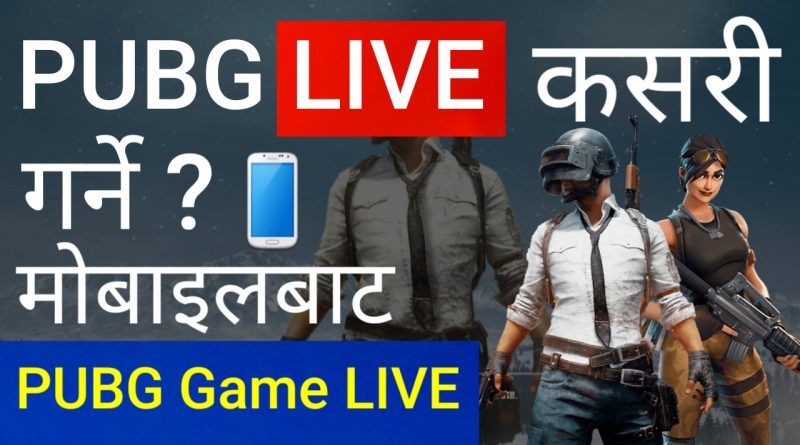 How To Stream PUBG Mobile Game LIVE On Your Android Mobile in Nepali   YouTube Tips in Nepali
