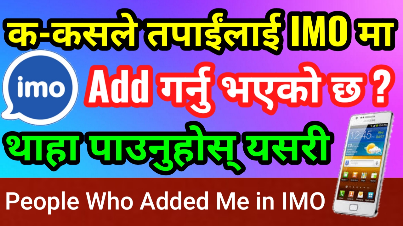 In Nepali] How To Know People Who Added You in Their IMO Contacts
