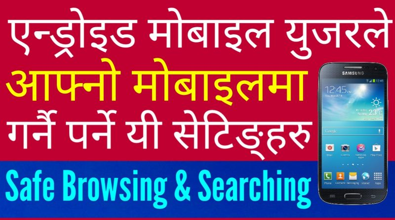 [In Nepali] Android Most Important Settings For Safe Internet Browsing & Searching | Android Tips