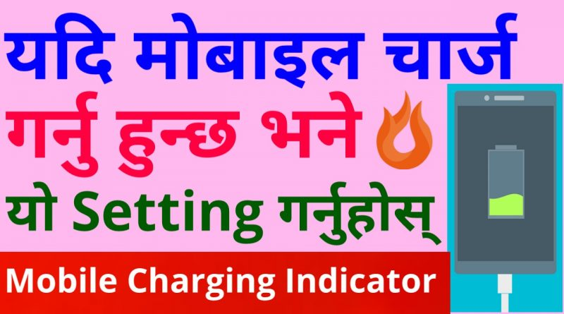 [In Nepali] Charge Your Mobile With Battery Charging Indicator Effect   Android Tips in Nepali