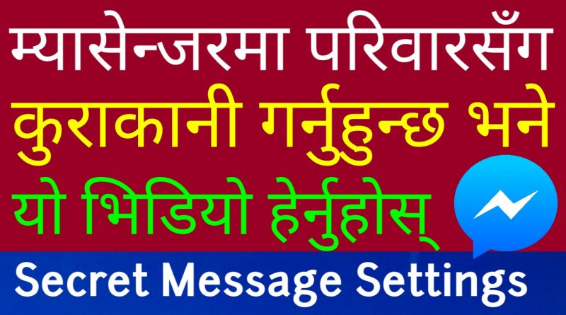 फेसबुक म्यासेन्जरको महत्वपूर्ण Chat सेटिङ्स | Messenger Useful Hidden Tricks in Nepali