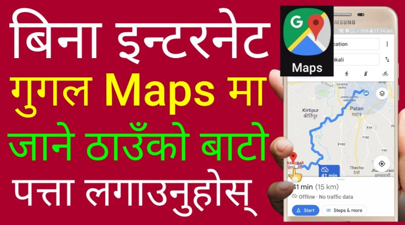 Google Maps Offline Navigation in Nepali | Download Your Target Location Maps