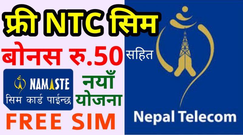 NTC को SIM फ्री मा पाउनुहोस् रु.50 बोनस साथमा | Get NTC SIM Card FREE with Rs.50 Bonus in Nepal