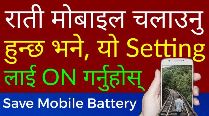 आँखालाई बचाउनुहोस्  Mobile Blue Light बाट | Most Useful Setting For Android Users in Nepali