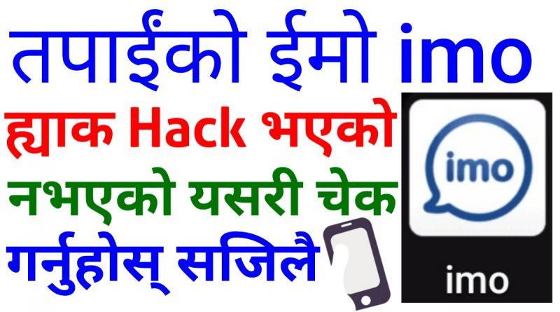 तपाईंको imo Hack भएको छ वा छैन? How To Check Your imo Hacked or Not? in Nepali