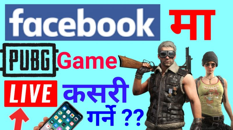 [In Nepali] How To LIVE Stream PUBG Mobile Game On Facebook From Mobile Phone