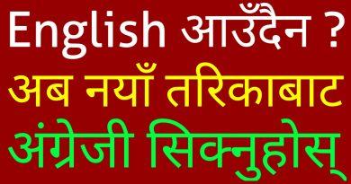 English आउँदैन भने यो भिडियोबाट सिक्नुहोस् ! Learn English in Nepali | Best English Learning  Method
