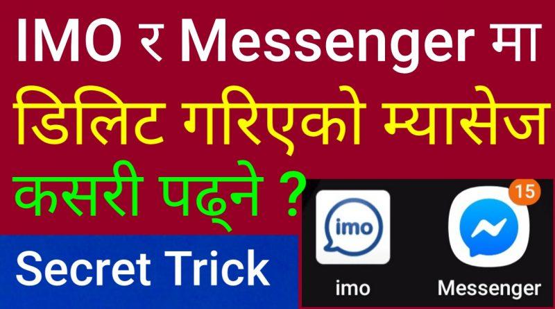 इमो र म्यासेन्जरमा डिलिट गरिएको म्यासेज यसरी पढ्नुहोस् | Read Deleted Message in IMO & Messenger