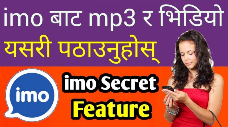 imo बाट गीत र भिडियो कसरी पठाउने ? Send mp3 & Video From Your imo Account in Nepali