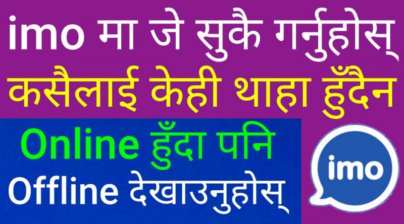 imo मा आफू Online हुँदा पनि Offline देखाउने तरिका |  Very Useful imo Settings in Nepali