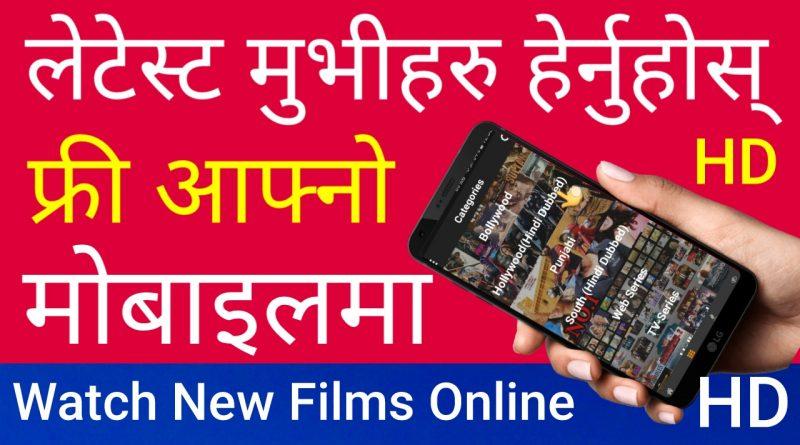 नयाँ फिल्महरु हेर्नुहोस् आफ्नो मोबाइलमा फ्री | Watch Movies For Free on Android Phone 2019