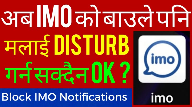 [In Nepali] Very Useful IMO Settings | How To Block IMO Notifications in Nepali