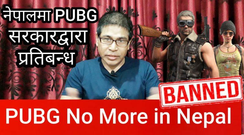 नेपालमा PUBG गेम सरकारद्वारा प्रतिबन्ध | PUBG Banned in Nepal | PUBG News in Nepali