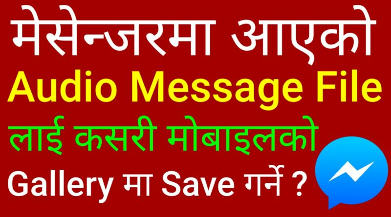 How To Save Facebook Messenger Audio Message File in Mobile Gallery in Nepali