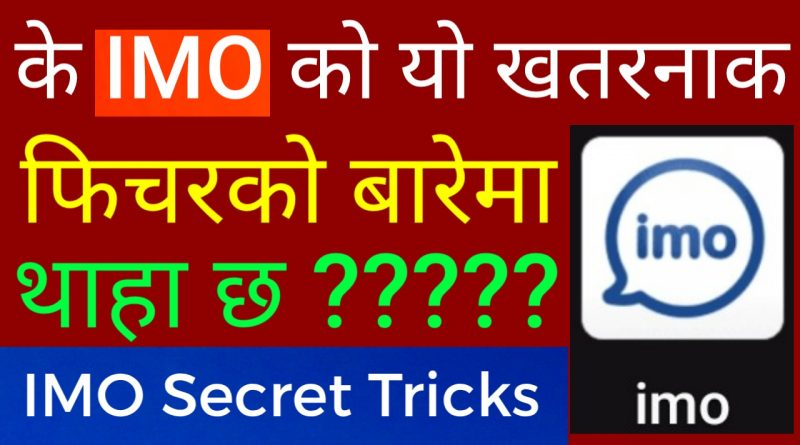 Very Useful IMO Features in Nepali | IMO Secret Setting | Send App IMO To IMO