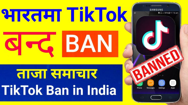 TikTok Banned in India News in Nepali | TikTok Latest News in Nepali | Onic Computer