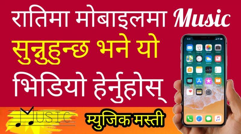 राति मोबाइलमा गीत संगीत सुन्नुहुन्छ भने यो Secret Setting गर्नुहोस् | Mobile Sleep Mode | in Nepali