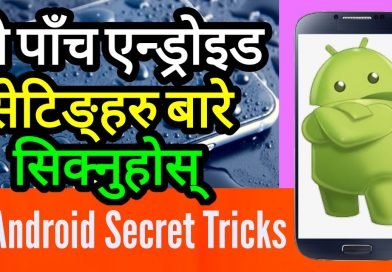 5 Secret Tricks And Settings Of Android Mobile | Android Phone Tips | in Nepali by Onic Computer