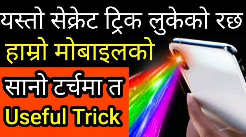 [In Nepali] Mobile Torch Light Useful Trick 2019 | Mobile Flash Light Hidden Secret Trick