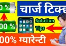 How To Solve Mobile Battery Backup Problem in Nepali | Avoid 10 Mistakes | 100% Working Tips