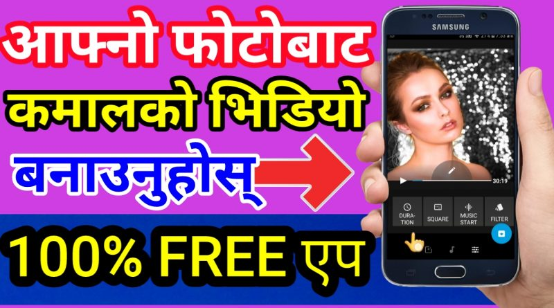 Fastest & Easiest Way To Create/Make Awesome Video in Nepali | Video Editing Tips | 100% FREE App