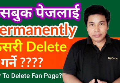 How To Delete Facebook Page 2019 Permanently From Mobile   in Nepali by Onic Computer
