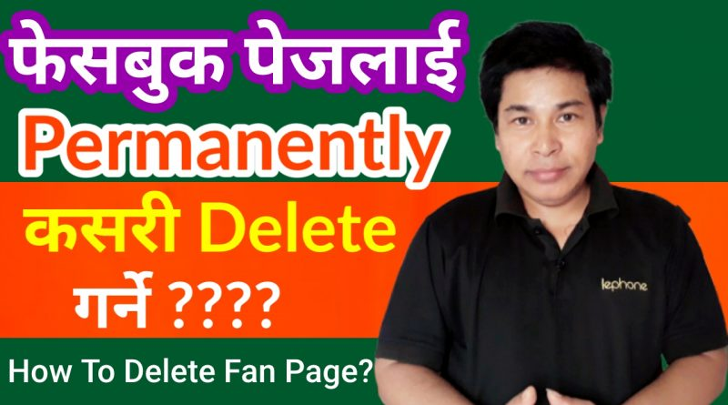 How To Delete Facebook Page 2019 Permanently From Mobile | in Nepali by Onic Computer