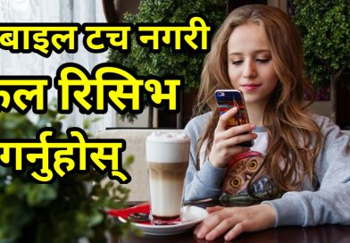 [In Nepali] How To Receive Mobile Phone Incoming Calls Without Touching Mobile Screen