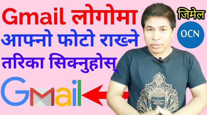 [In Nepali] How To Keep/Change Your Photo in Your Gmail Profile on Android Mobile