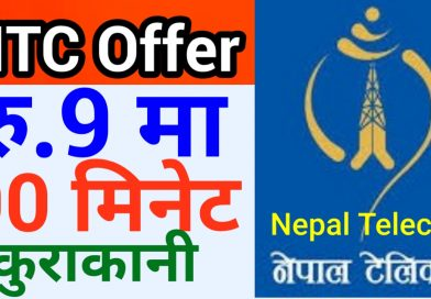 [In Nepali] NTC Day Pack   90 Minutes Talk Time @Rs.9 Only   Nepal Telecom Offer in Nepal