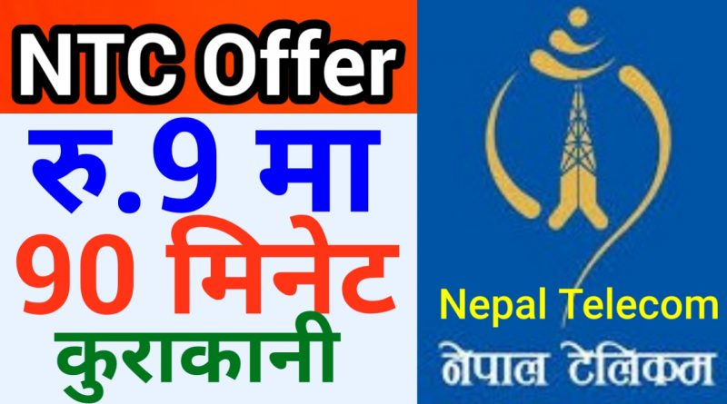 [In Nepali] NTC Day Pack | 90 Minutes Talk Time @Rs.9 Only | Nepal Telecom Offer in Nepal