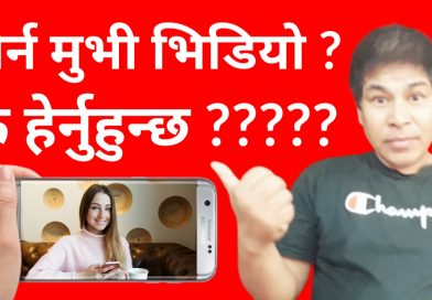 [In Nepali] Never Watch These Types of Movies & Video On Internet  Protect Your Mobile Personal Data