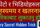 [In Nepali] Secret Hidden Trick To Hide Photos, Videos & Audios in Mobile | Torch Vault Trick